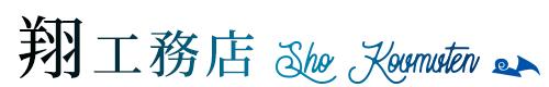 大阪府大阪狭山市・リフォーム『翔工務店』|建設業の求人募集中!